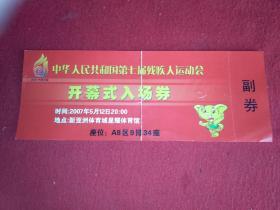 中华人民共和国第七届残疾人运动会开幕式入场券  门票(云南2007年)