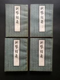 渊鉴类函(二、三、四、五,四本合售,私藏品如图)