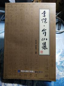 李恺·介山集