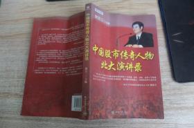 中国股市传奇人物北大演讲录