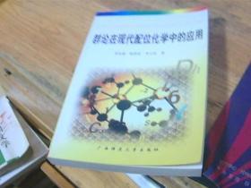 群论在现代配位 化学中的应用