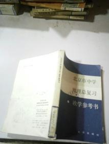 北京市中学地理总复习教学参考书.