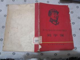 保卫无产阶级文化大革命的英雄战士 刘学保