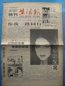"""首届""""读者日""""《生活报·特刊》1992年6月7日,你我一路同行。靓女王路遥。"""