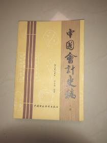 中国会计史稿