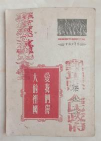 50年代襄垣县人民政府-----襄垣县文模评比会奖品----《爱我们伟大的祖国》-----------虒人荣誉珍藏