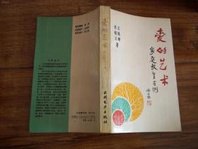 爱的艺术:家庭教育百例---作者王佩琳、佟维义签名留言赠送