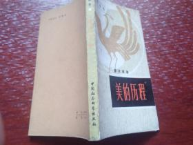 美学丛书——美的历程(中国社会科学出版社,1984年一版一印)  馆藏   包邮挂