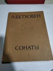 贝多芬:钢琴奏鸣曲集 第一集 外文