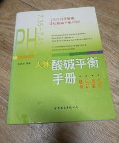 人体酸碱平衡手册