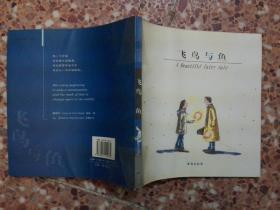 飞鸟与鱼:A Beautiful Fairy Tale