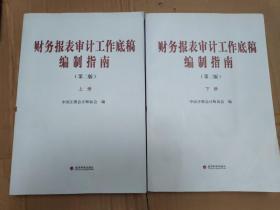 财务报表审计工作底稿编制指南(第二版)(上、下)