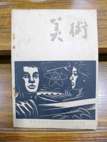 美术 1963年第六期