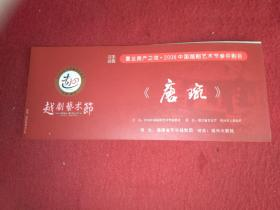 2006中国越剧艺术节《唐琬》戏票  门票 (嘉宾票)绍兴