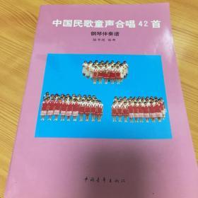 中国民歌童声合唱42首:钢琴伴奏谱