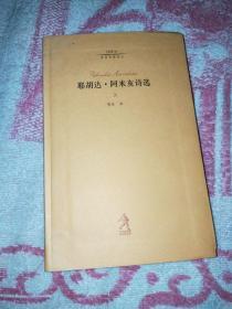 耶胡达阿米亥诗选(上)书架6