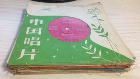 小薄膜中国唱片---33张 三十三张合售 都是70年代末期到80年代初期 大概1979-1981年间的 个人私藏 保存比较好 不重复 都是歌曲