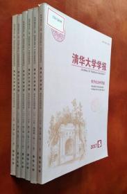 清华大学学报(哲学社会科学版)2017(第1――6期)