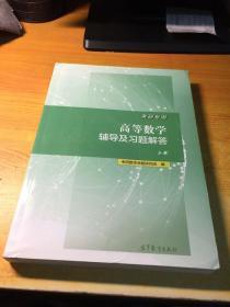 考研专用高等数学辅导及习题解答(上册 附习题解答赠送本)
