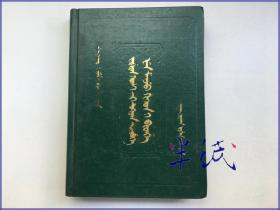 旧清语辞典 满文 1987年初版仅印500册