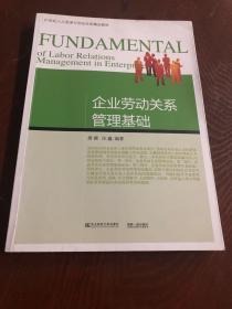 企业劳动关系管理基础/21世纪人力资源与劳动关系精品教材