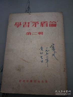 学习矛盾论第二辑(著名哲学家萧萐父签名,有三处批注)