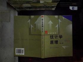 统计学原理  第三版..