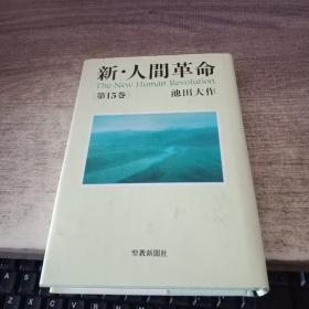 新人间革命 第15卷 日文