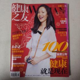 《健康之友》。2011年12月。封面人物,江一燕。