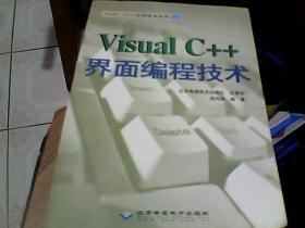 Visual C++界面编程技术