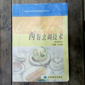 西餐烹调技术