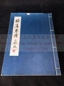 《1512 梅庵琴谱》1975年华正书局据手写本影印 线装大开一册全
