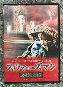 日2原版DVD 东方不败 国语日字