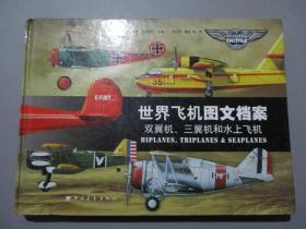 世界飞机图文档案(双翼机三翼机和水上飞机)