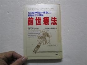 32开日文原版书 前世疗法―米国精神科医が体験した轮廻転生の神秘