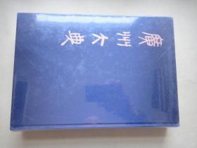 广州大典355〔第四十辑 史部史评类 第二册〕未拆封