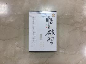 悟·破·习 (全四册)