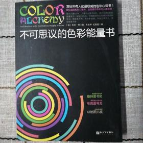 不可思议的彩色能量书