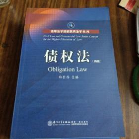 债权法(第四版)/高等法学院校民商法学系列