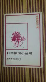 日本插图小丛书  水墨画季节篇
