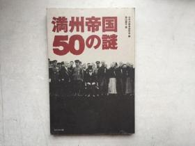 満州帝国50の谜(日文原版)