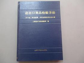 进出口商品检验方法——矿产品、铁类金属、有色金属及其合金分册