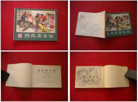 《挟捉犀牛怪》23,蒋太禄绘画,湖南1981.3一版一印,354号,连环画