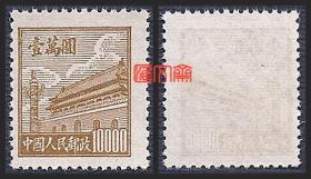 70年前的普2-(3-3)壹万圆10000元一万元天安门图,薄纸全新邮票一枚,如图