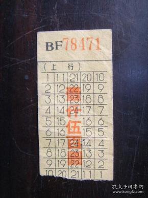 新中国 公共交通(史)—— 壹仟伍百圆(高面值 汽车票一张)
