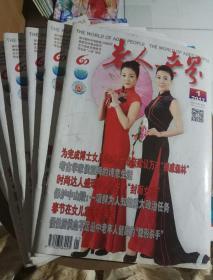 《老人世界》杂志  2017年1-7期合售