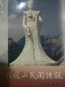 太姥山民间传说