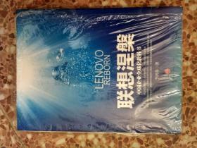 联想涅槃:中国企业全球化教科书
