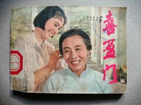 『满50元包邮』连环画小人书( 喜盈门)8成新1981年版