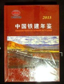 中国铁建年鉴 2015年
